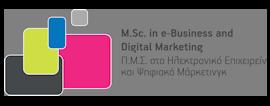ΠΜΣ Ηλεκτρονικό Επιχειρείν και Ψηφιακό Μάρκετινγκ